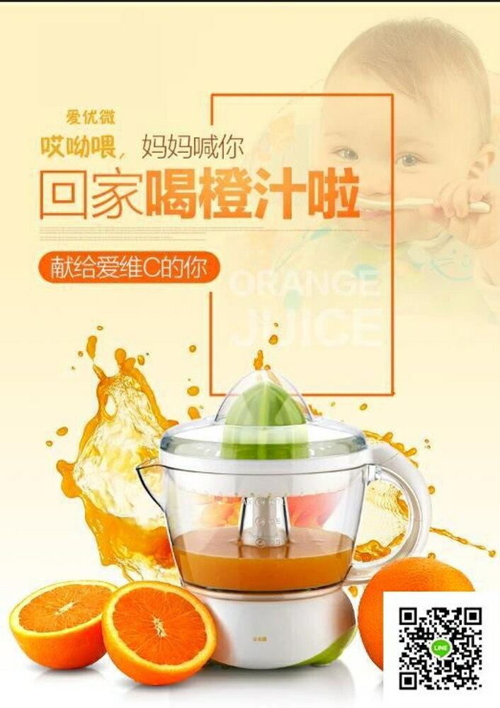 榨汁機 電動橙汁機橙子檸檬擠壓汁機小型手壓榨汁機家用榨橙器迷你榨汁器 清涼一夏钜惠
