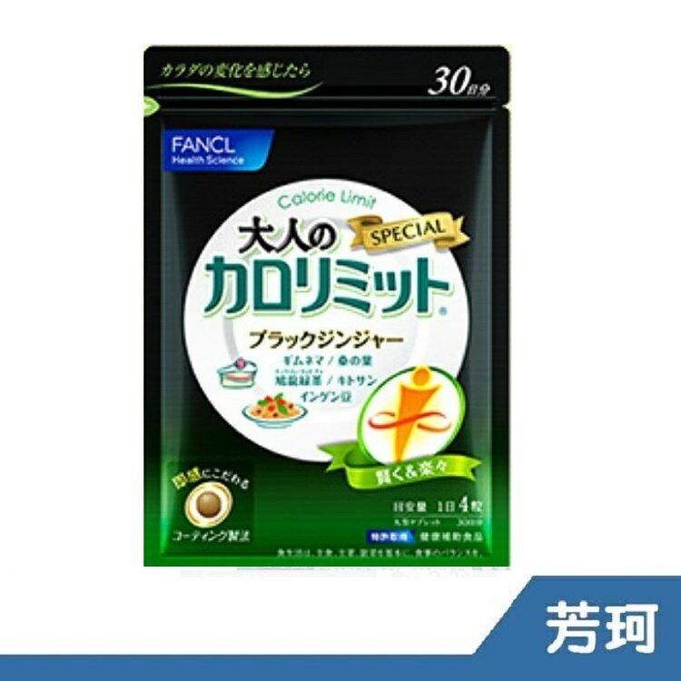 日本 FANCL 芳珂 成年人加強版美體錠 (120粒/30回) 【RH shop】日本代購