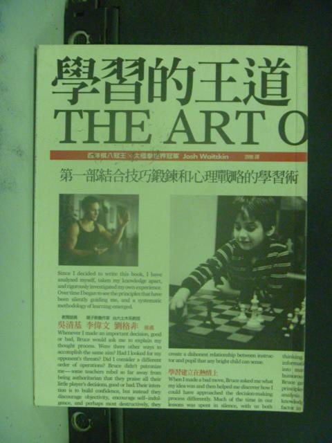 【書寶二手書T3/心理_JKK】學習的王道_喬希.維茲勤 , 游敏