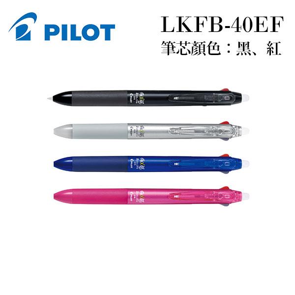 PILOT百樂LKFB-40EF二色按鍵魔擦筆(筆芯黑紅)支