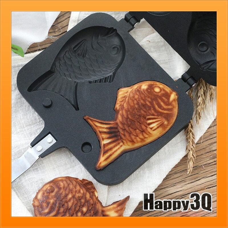 鯛魚燒模具鬆餅模具烘焙用品料理器具DIY烤盤烘焙金屬模具烤具蛋糕模【AAA4085】