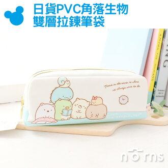 NORNS【日貨PVC角落生物雙層拉鍊筆袋】鉛筆盒 日本SAN-X正版 恐龍白熊企鵝炸蝦豬排貓咪 收納袋 角落小夥伴