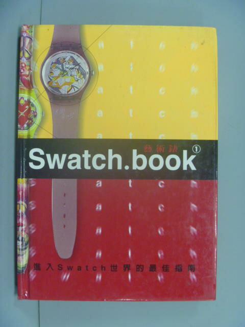 ~書寶 書T5/收藏_GNE~Swatch.book:藝術錶_邱莉燕