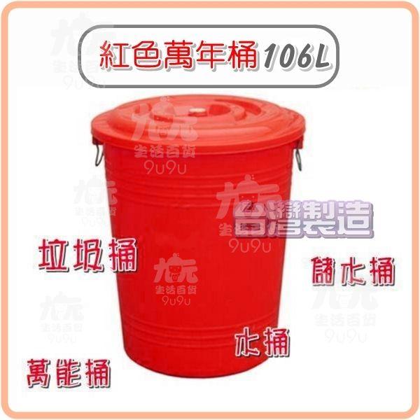 【九元生活百貨】紅色萬年桶/106L 萬能桶 水桶 垃圾桶