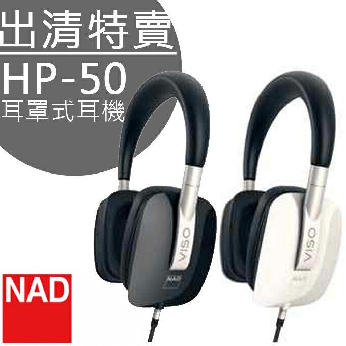 <br/><br/>  展示出清 ? 耳罩式耳機 ? NAD HP-50 公司貨 0利率 免運<br/><br/>