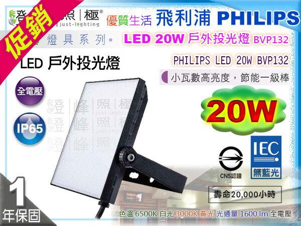 【PHILIPS飛利浦】LED-20W。戶外投光燈.IP65 輕巧型 高亮度 節能一級棒 #BVP132【燈峰照極my買燈】 - 限時優惠好康折扣