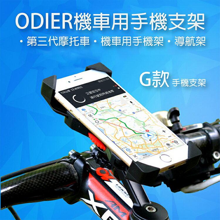 攝彩@ODIER 第三代 單車手機支架-G款 把手型 導航架 自行車 手機架 四爪 四角 鷹爪 機車 檔車 四爪手機座