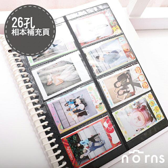NORNS【26孔相本補充頁】資料夾 活頁孔 文件夾 拍立得相本 名片本 相簿 相冊