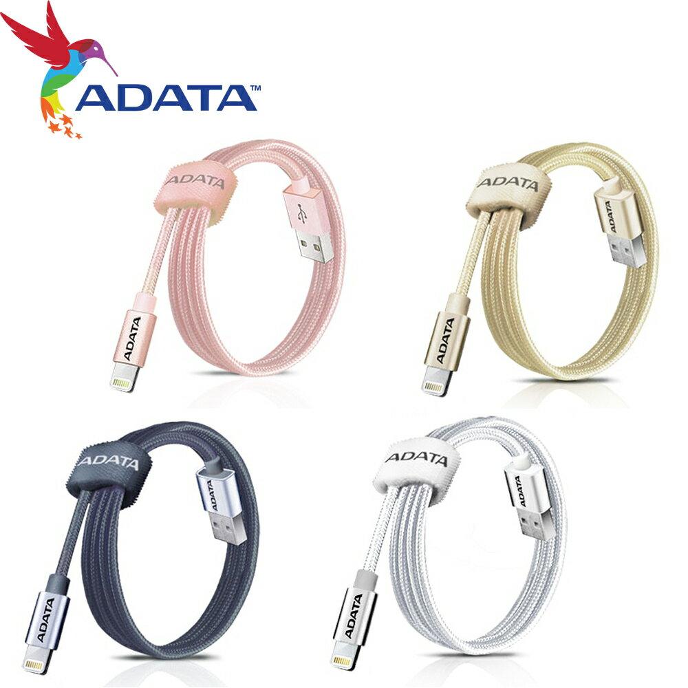 ADATA 威剛 Lightning USB 1m 1米 鋁殼 編織線 充電線 傳輸線 2.4A快速充電