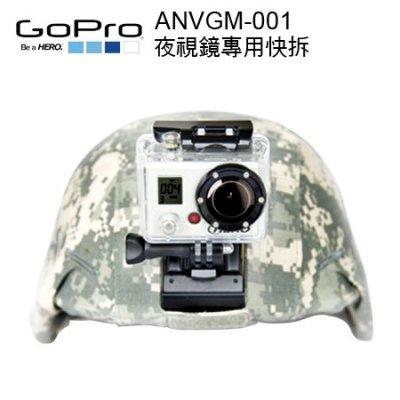 """GOPRO 原廠配件 ANVGM-001 夜視鏡專用快拆""""正經800"""""""