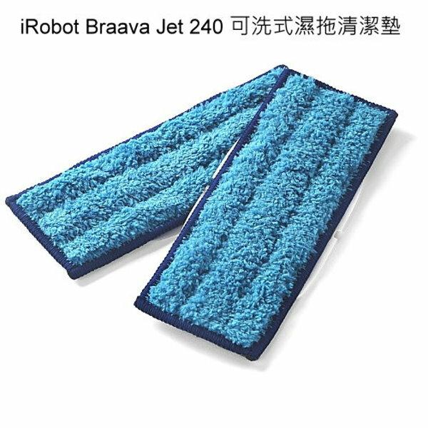 iRobot Braava Jet 240 專用可洗式濕拖清潔墊(2片裝)