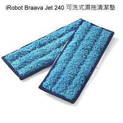 【滿三千,點數10%回饋】iRobot Braava Jet 240 專用可洗式濕拖清潔墊(2片裝) 飛馬高科技