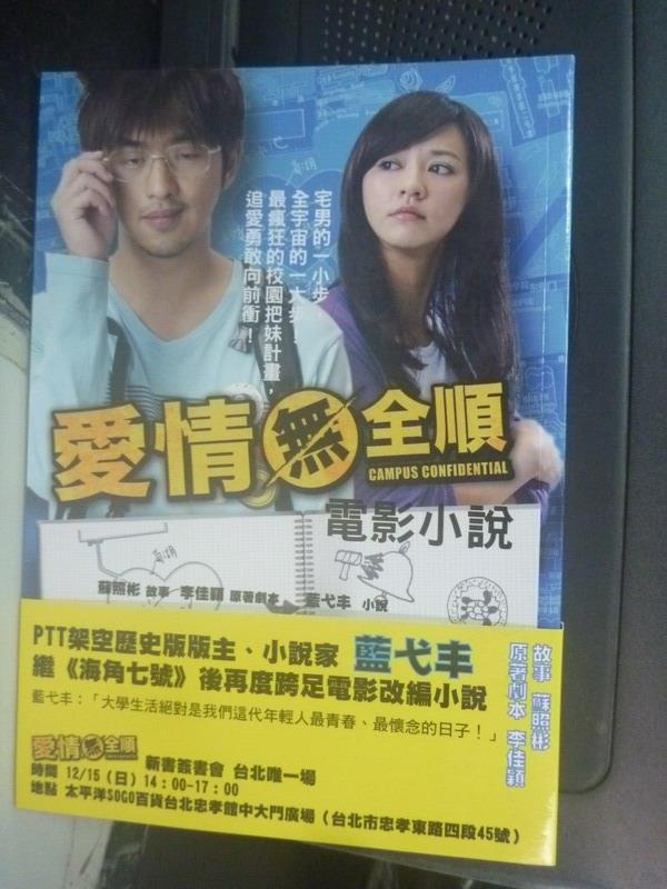 【書寶二手書T4/一般小說_ICE】愛情無全順電影小說_ 藍弋丰