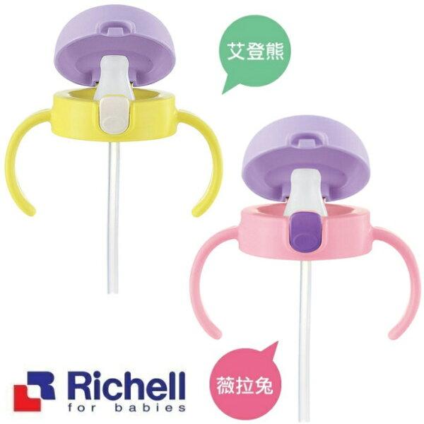 日本Richell利其爾TLI鴨嘴吸管上蓋組(艾登熊薇拉兔)【寶貝樂園】
