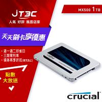 樂探特推好評店家推薦到【最高現折$100+最高回饋25%】美光 Micron Crucial MX500 1T 1TB SATAⅢ 2.5吋 SSD 固態硬碟就在JT3C推薦樂探特推好評店家