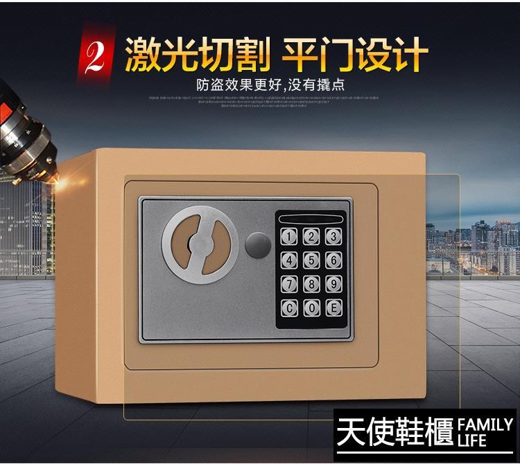 保險箱 家用辦公小型17cm全鋼可入牆床頭柜迷你保險箱密碼保管箱【免運】