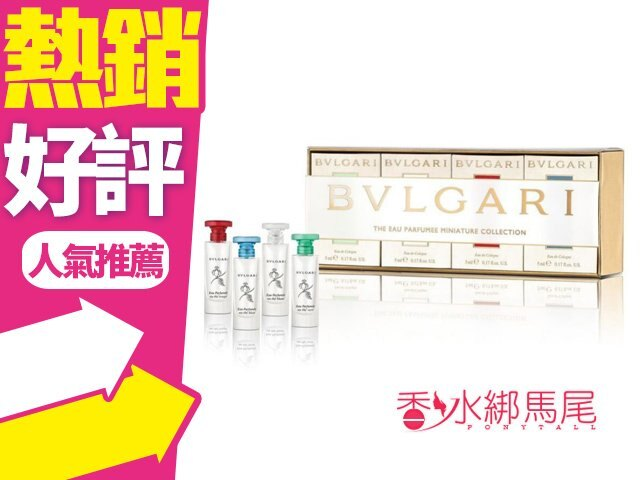 Bvlgari 寶格麗 茶系列小香禮盒 四款*5ml 經典茶香◐香水綁馬尾◐