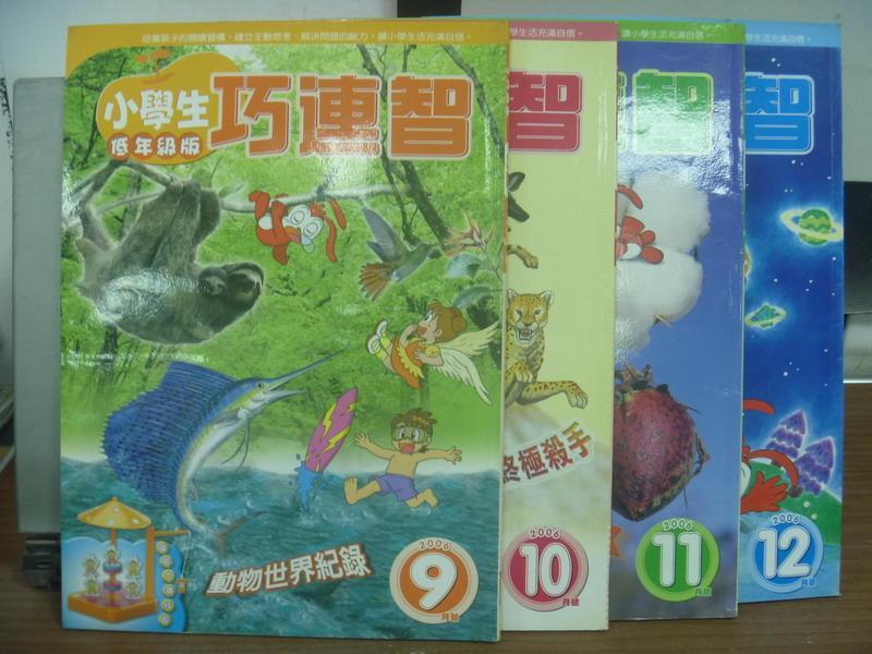 【書寶二手書T1/兒童文學_QNY】小學生巧連智(低年級版)_2006/9~12月間_共4本合售_動物世界記錄等