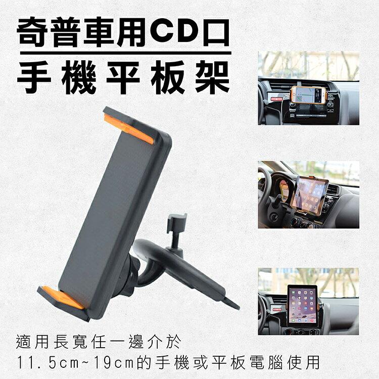 攝彩@奇普車用CD口手機平板架 汽車冷氣出風口CD槽專用手機夾 車載導航 車內CD崁入式平板固定架 360度旋轉GPS
