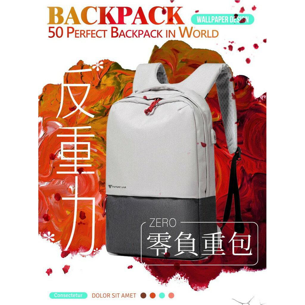 FREEZONE 零負重包 電腦包 筆電包 防水包 後背包【Future Lab.未來實驗室】
