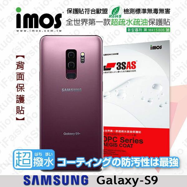 【愛瘋潮】99免運SamsungGalaxyS9iMOS3SAS【背面】防潑水防指紋疏油疏水螢幕保護貼
