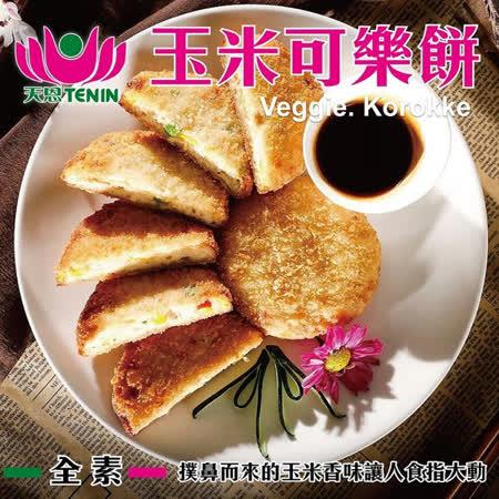 【天恩素食】玉米可樂餅570g10% (全素)