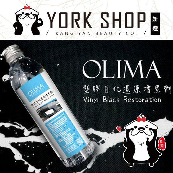 Olima 塑膠白化還原增黑劑250ml-大瓶【 版】 汽車機車美容DIY【姍伶】