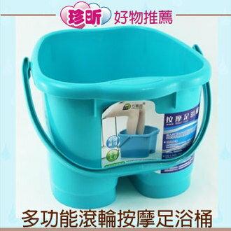 【珍昕】多功能滾輪按摩足浴桶~3色/籃.紫.綠(17.5L/ 37X37X24CM)