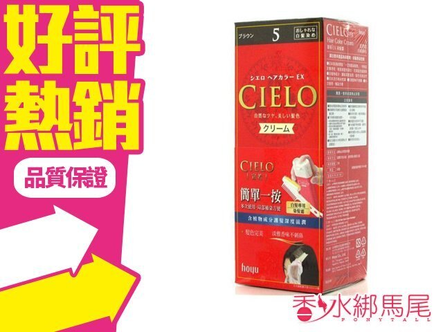 CIELO 宣若 EX 染髮霜 染髮劑 染劑 白髮專用 共13款◐香水綁馬尾◐