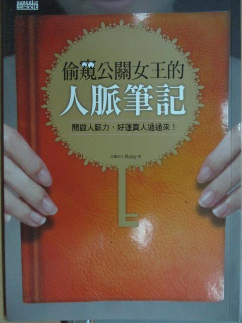 ~書寶 書T4/財經企管_MQJ~偷窺公關女王的人脈筆記_Ruby 吳子平