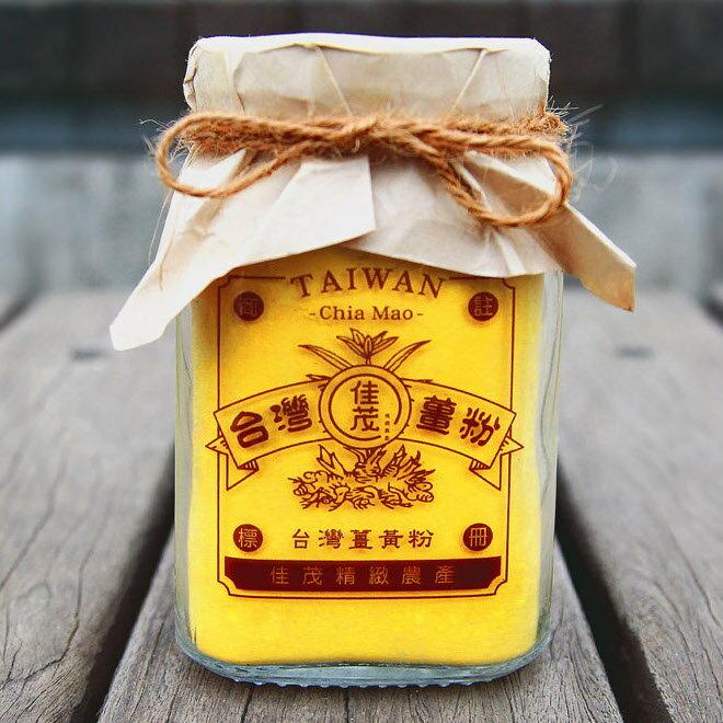 《佳茂精緻農產》 MIT台灣頂級紅薑黃粉 產地直銷 100g/罐