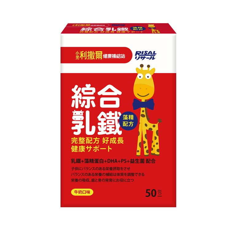 小兒利撒爾 綜合乳鐵-藻精配方 50包 加送1包【德芳保健藥妝】