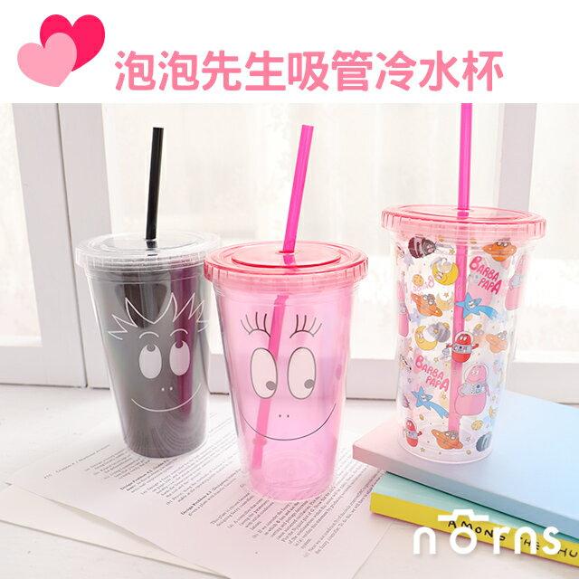 NORNS【泡泡先生吸管冷水杯】正版Barbapapa 平蓋雙層吸管杯 水瓶水壺 飲料杯子 隨身杯