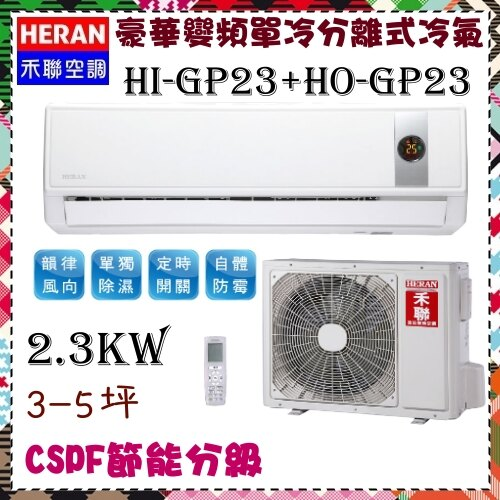 CSPF【HERAN 禾聯】2.3KW 3-5坪 一對一 變頻單冷空調《HI-GP23/HO-GP23》主機板7年壓縮機10年保固