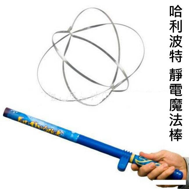 魔法棒 靜電魔法棒 哈利波特魔法棒 靜電棒 漂浮玩具 魔術禮物 科學玩具 【塔克】