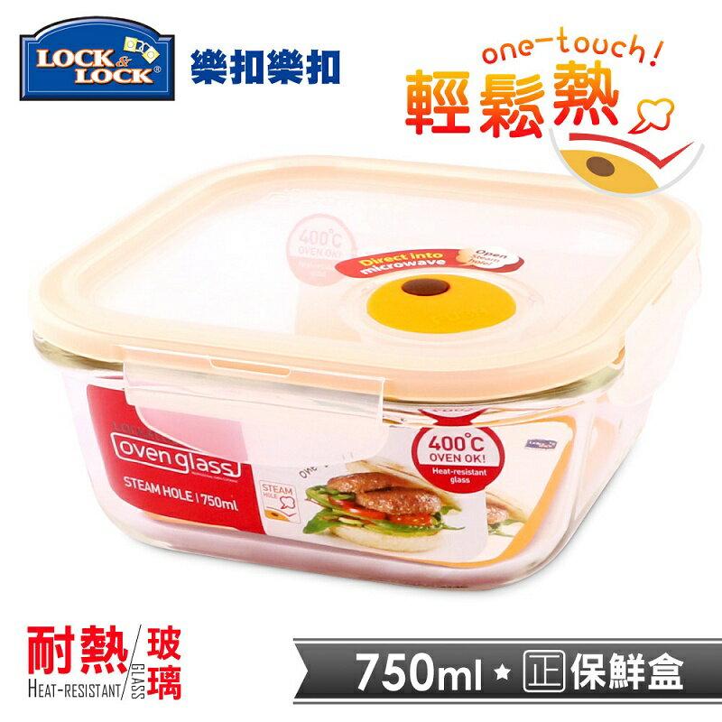 【樂扣樂扣】輕鬆熱耐熱玻璃保鮮盒/正方形750ML