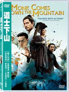 道士下山 DVD