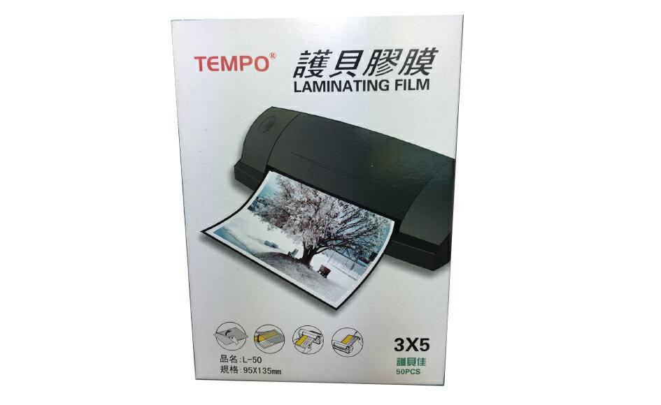 偉旗文具 節奏TEMPO L-50 3x5護貝膠膜(50張/ 盒)