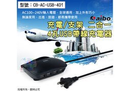 【尋寶趣】充電/支架 二合一 4孔USB帶線充電器 5A電流 AC100-240V國際通用 CB-AC-USB-401