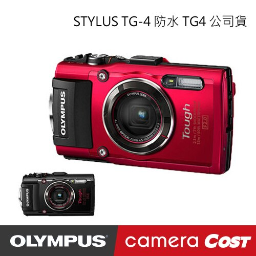 【電池+座充+漂浮手腕帶】OLYMPUS STYLUS TG-4 防水 耐衝擊 數位相機 TG4 公司貨 - 限時優惠好康折扣