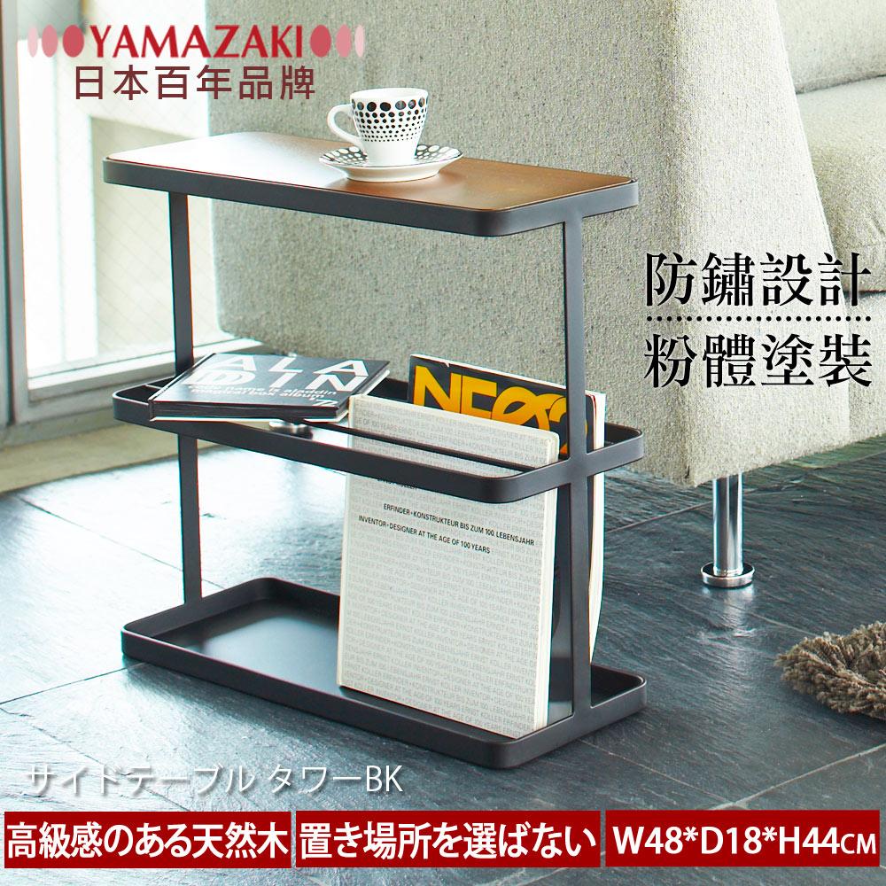 【YAMAZAKI】tower書報小物收納邊桌★居家收納/置物架/小物收納