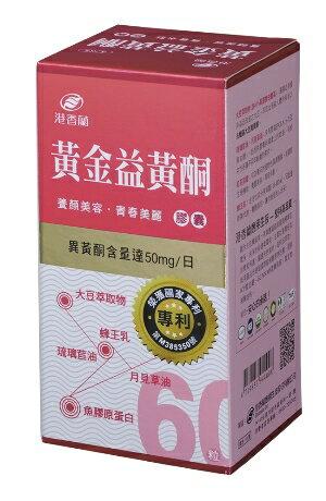 港香蘭黃金益黃酮膠囊60粒
