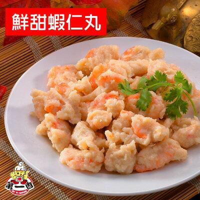 【第一香焿的專賣店】鮮甜蝦仁丸(300公克)