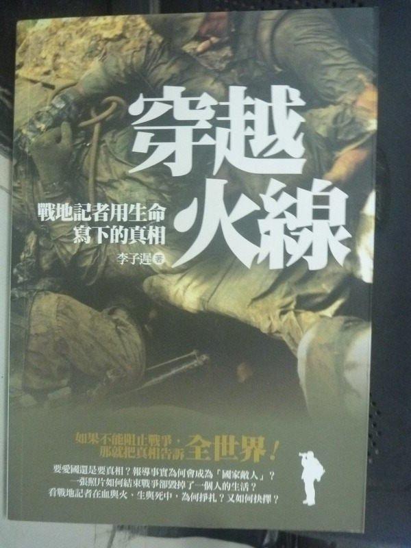 【書寶二手書T2/軍事_LJD】穿越火線:戰地記者用生命寫下的真相_李子遲