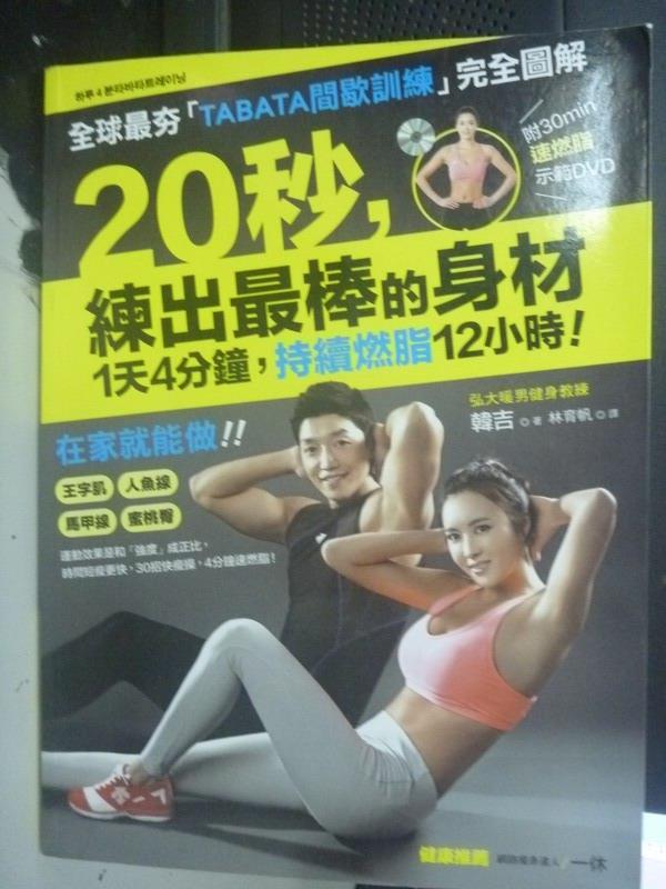 【書寶二手書T9/美容_ZIY】20秒,練出最棒的身材_韓吉
