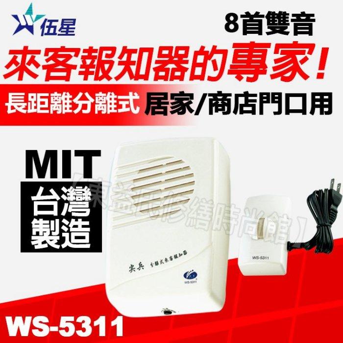<br/><br/>  含發票 伍星WS-5311分離式來客報知器 插電式 長距離感應 台灣製【東益氏】售自動感應器 緊急押扣<br/><br/>