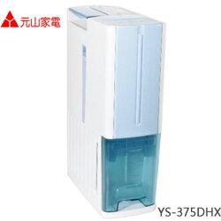 ★ 限時下殺 ★ 【免運】YEN SUN 元山 YS-375DHX 除濕機 空氣清淨機 6L 除濕機 清淨