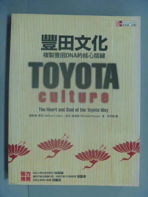 ~書寶 書T1/財經企管_ZIQ~豐田文化~ 複製豐田DNA的核心關鍵_李芳齡 傑弗瑞.萊