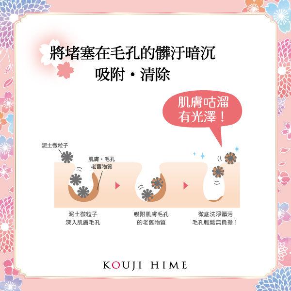 《日本製》米花姬 深層清潔泥櫻花洗顏乳 100g 3