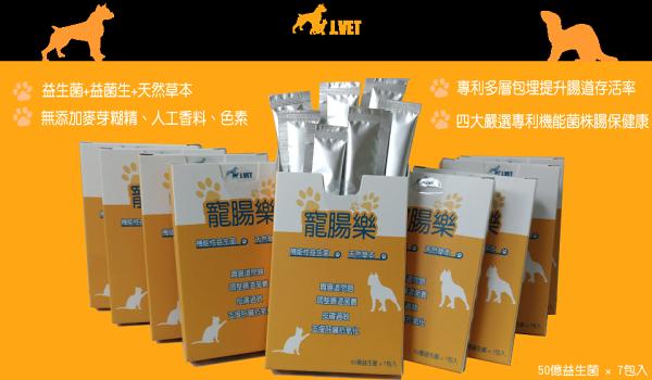 ☆Pawpal寵物樂活☆💥促銷優惠💥寵腸樂機能性益生菌盒裝7包入